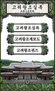 고려왕조실록 poster