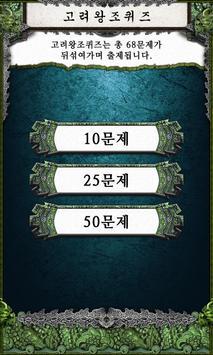 고려왕조실록 apk screenshot
