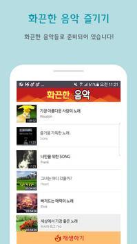 K팝 다이어트 댄스(아이돌, 무료보기) screenshot 1