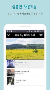 K팝 다이어트 댄스(아이돌, 무료보기) screenshot 2