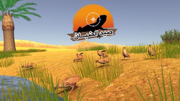 صيد الضبان imagem de tela 3