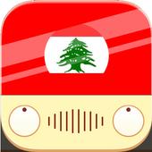 اذاعة لبنان icon