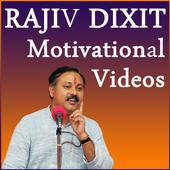 Rajiv Dixit - Motivational Videos icon