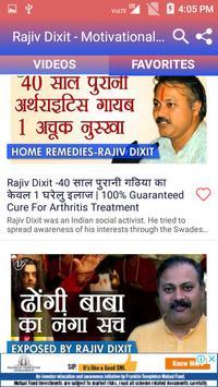 Rajiv Dixit - Motivational Videos screenshot 2
