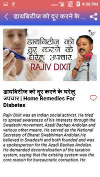 Rajiv Dixit - Motivational Videos screenshot 3