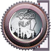 نغمات رمضان 2018 icon