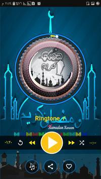 نغمات رمضان 2018 screenshot 7