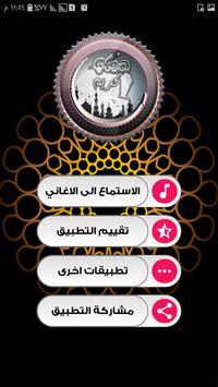 نغمات رمضان 2018 screenshot 5