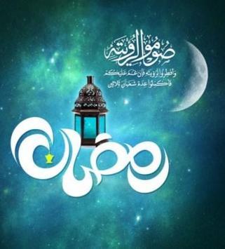 Ramadan Mubarak Card screenshot 3