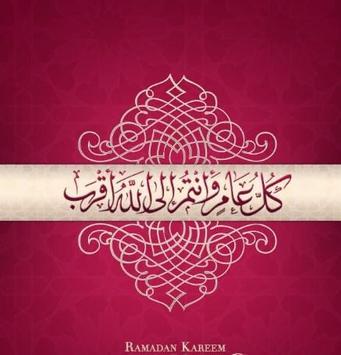 Ramadan Mubarak Card screenshot 6