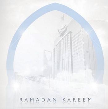 Ramadan Mubarak Card screenshot 7