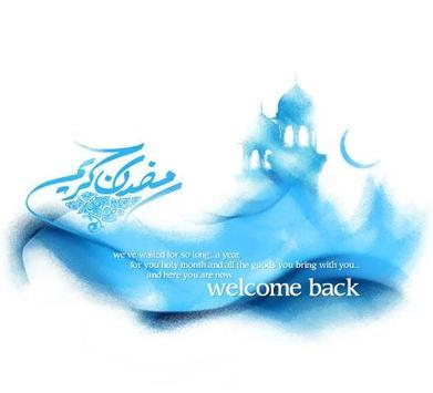 Ramadan Mubarak Card screenshot 8