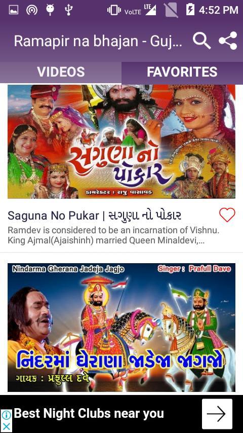 Ramapir na bhajan - Gujarati Bhajan for Android - APK Download