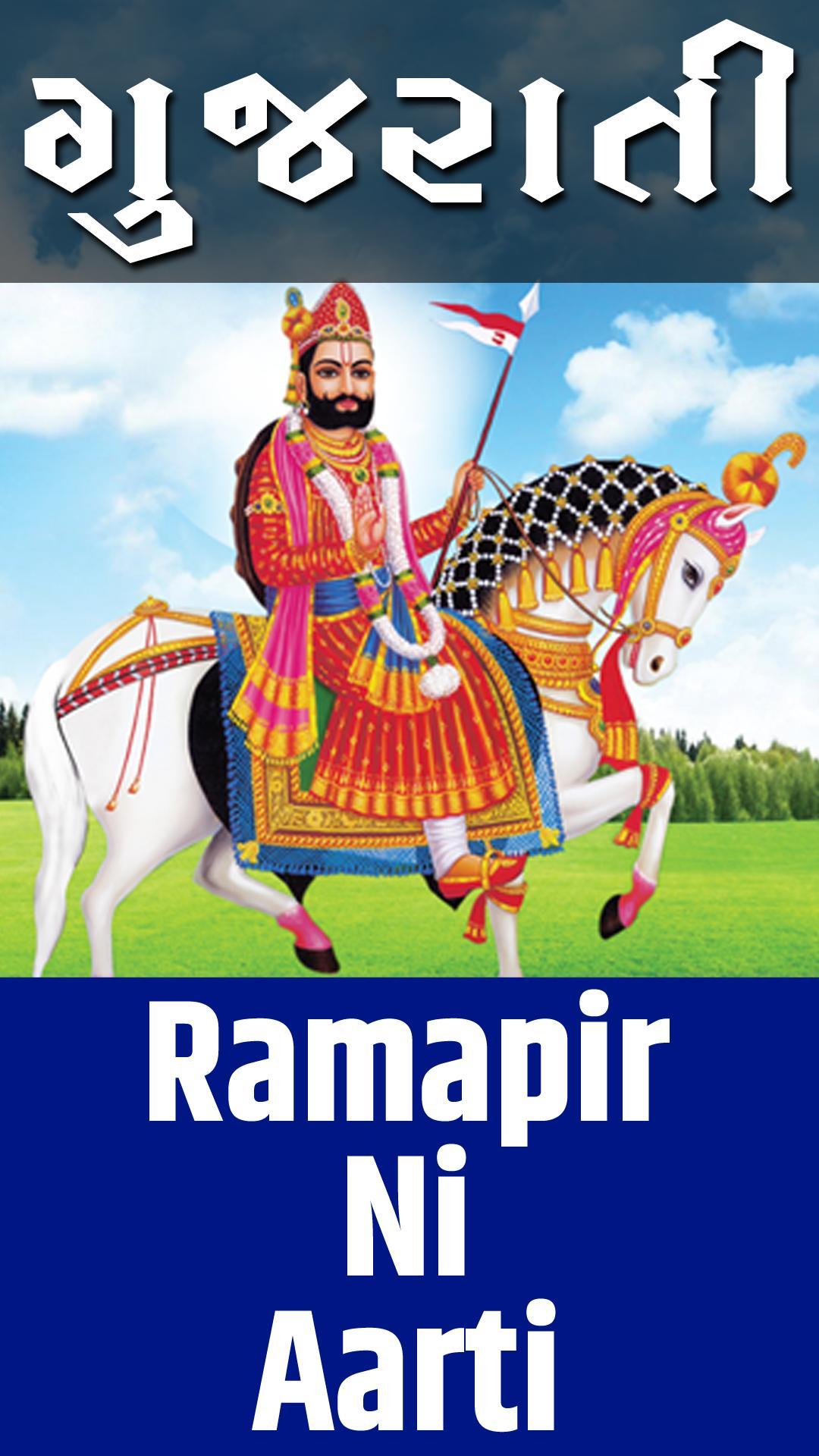 Ramapir ni aarti - Gujarati Bhajan for Android - APK Download