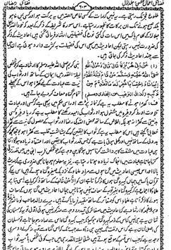 Fazaile Ramzan Mubarak Shareef apk screenshot