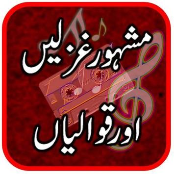 Best Of Nusrat Fateh Ali Khan apk screenshot