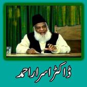 Quran Tafseer in Urdu Complete icon
