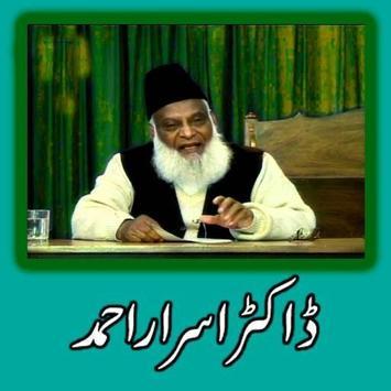 Quran Tafseer in Urdu Complete poster