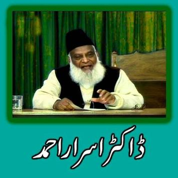 Quran Tafseer in Urdu Complete apk screenshot