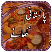Recipes in urdu by Saima Aamir icon