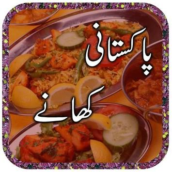 Recipes in urdu by Saima Aamir apk screenshot