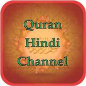 Quran Hindi Channel icon