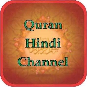Quran Hindi Channel poster