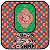 Quran Russian Channel icon