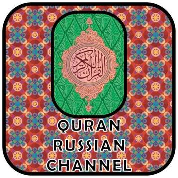 Quran Russian Channel poster