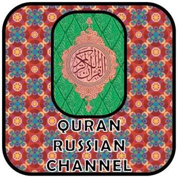 Quran Russian Channel apk screenshot