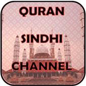 Quran Sindhi Channel icon