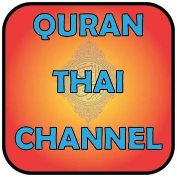 Quran Thai Channel poster