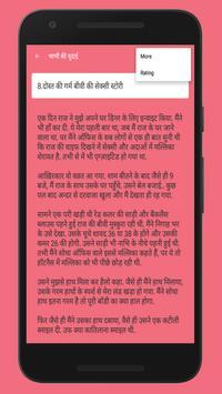 इंडियन बीवी की  कहानियाँ screenshot 3