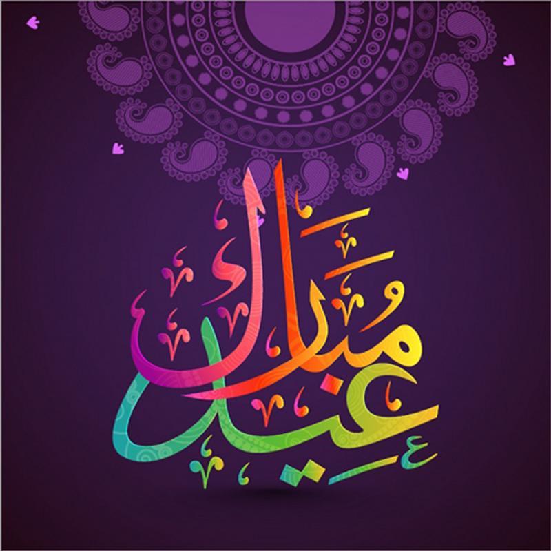 Image result for رسائل عيد الفطر 2018