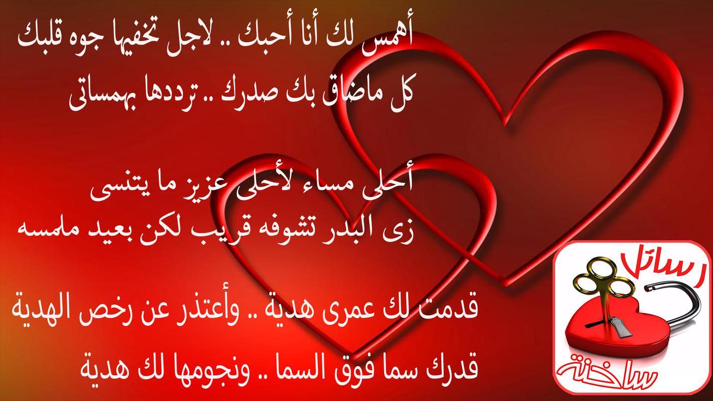... رسائل حب ساخنة مسجات نار apk تصوير الشاشة ...