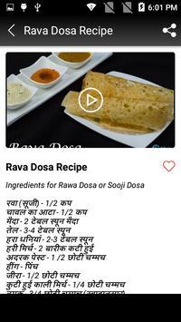Rava Dosa Recipe screenshot 1