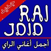 Rai Jdid 2017 الراي جديد mp3 icon