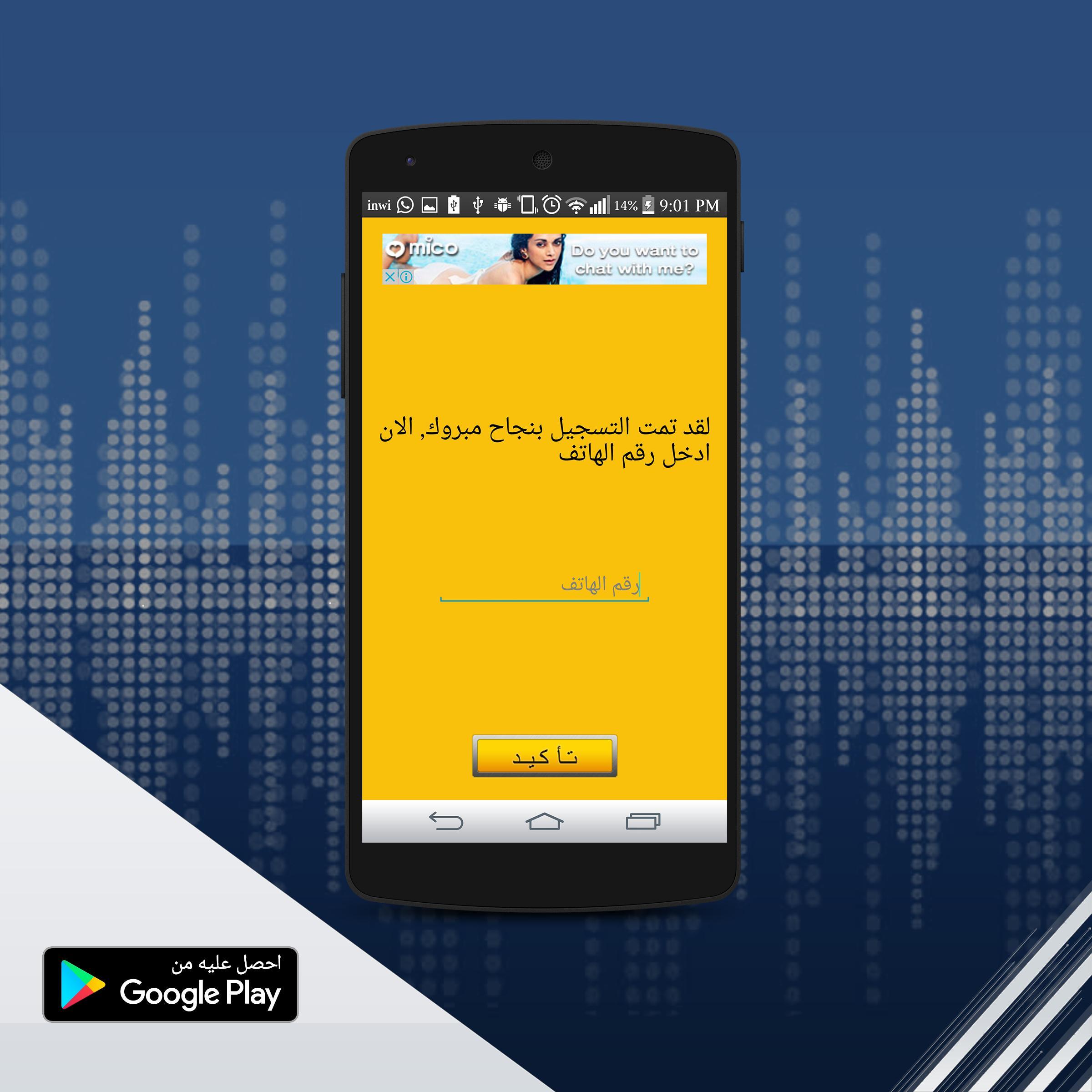 Gps تحديد مكان المتصل Prank For Android Apk Download