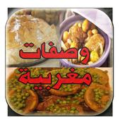 Moroccan Recipes 2015 icon
