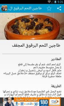 Moroccan Recipes 2015 screenshot 1