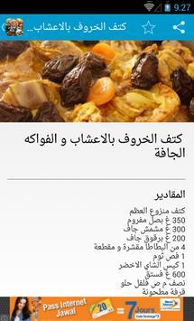 Moroccan Recipes 2015 screenshot 2