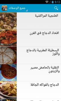 Moroccan Recipes 2015 screenshot 3