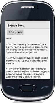 Народная медицина рецепты apk screenshot