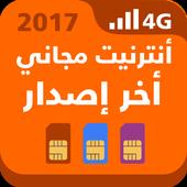 أنترنت مجاني أخر إصدار 2017 icon