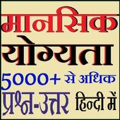 Reasoning In Hindi icon