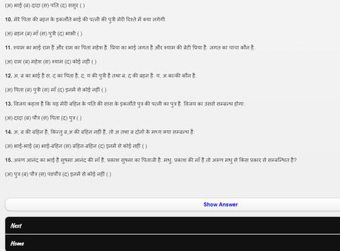 Reasoning In Hindi screenshot 3