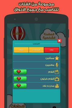 أربع دلائل مرتبطة وكلمة واحدة apk screenshot