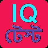 মজার মজার বুদ্ধির প্রশ্ন - IQ icon