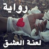رواية لعنة العشق - كاملة الفصول بدون نت icon
