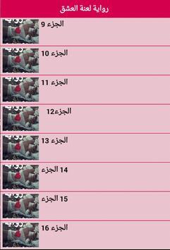 رواية لعنة العشق - كاملة الفصول بدون نت screenshot 14